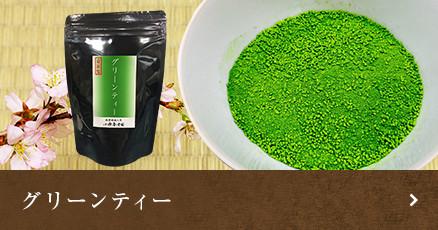 Luxury! Green tea!