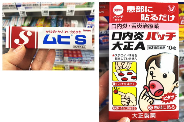 Japanese-made medicine